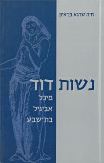 """ספר נשות דוד - ד""""ר חיה בן איון"""
