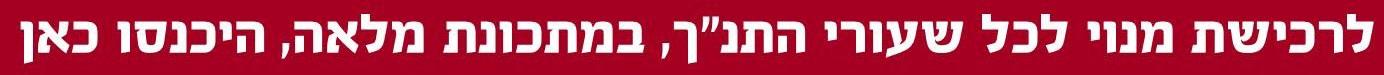 """שעורים בתנ""""ך"""