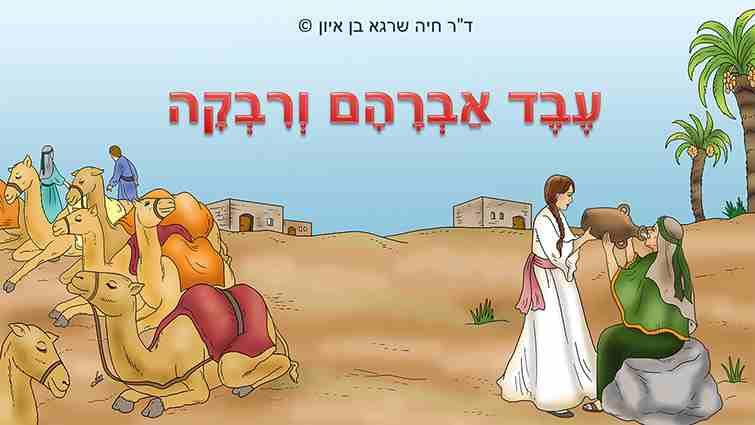 נישואי רבקה ויצחק