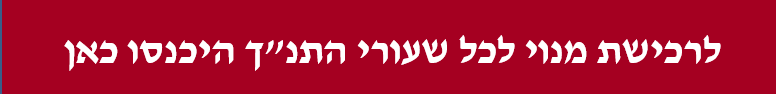 """שעורי תנ""""ך"""
