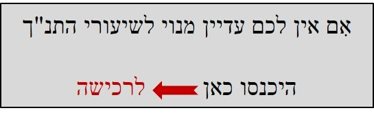 """מנוי לקסם התנ""""ך"""