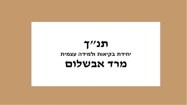 מרד אבשלום