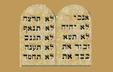 שמות פרק כ – עשרת הדברות