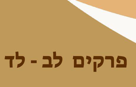 דברים פרקים לב, לד – מות משה