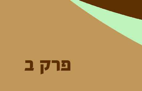 ירמיהו פרק ב – הנביא והעם, פירושים וסיכומים