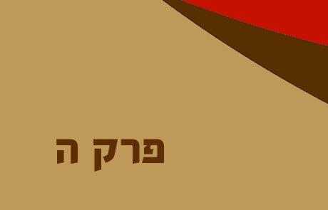 שופטים פרק ה – שירת דבורה