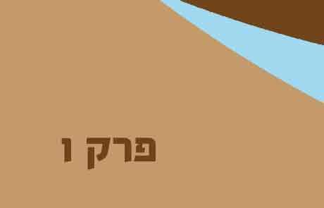 במדבר פרק ו – ברכת כהנים