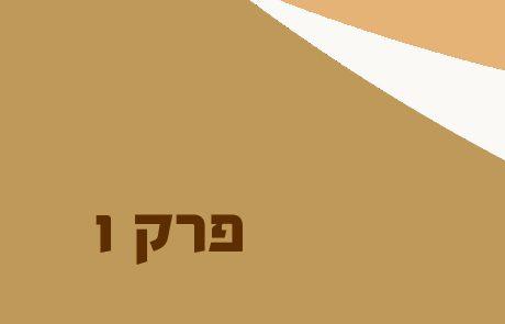 בראשית פרק ו – נח, תיבה ומבול