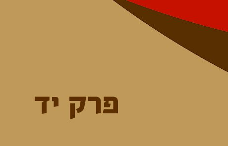 שופטים פרק יד – נישואי שמשון לאישה התמנית