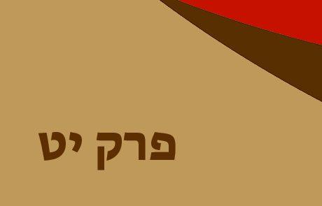 שופטים פרק יט – פילגש בגבעה