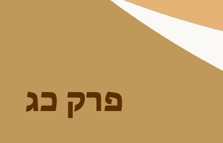 שמואל א פרק כג – סיכום ונושאים למיקוד