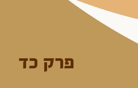 שמואל א פרק כד – המרדף של שאול אחרי דוד
