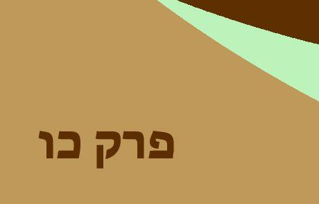 ירמיהו כו – ירמיהו במשפט הנביאים והכהנים