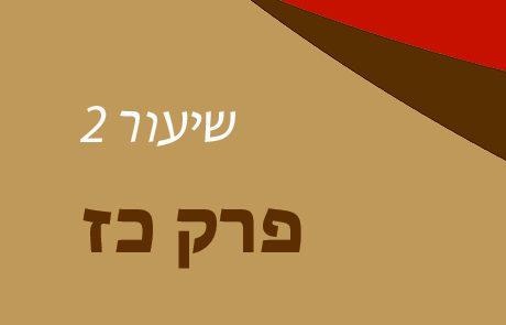 בראשית פרק כז – שיעור 2
