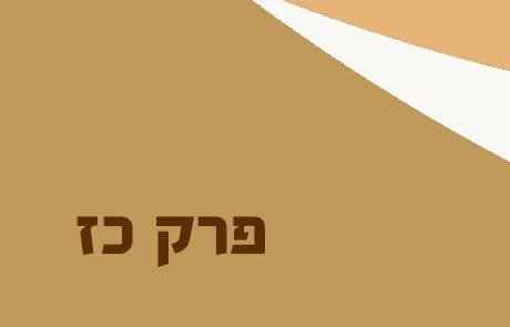 בראשית פרק כז – יעקב וגניבת הברכה