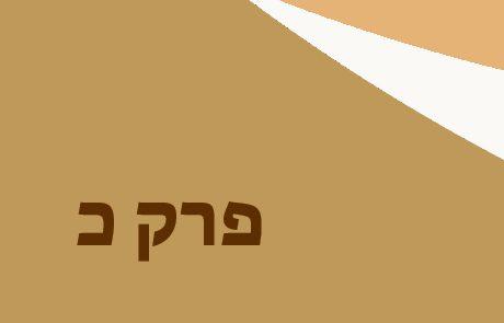 שמואל א פרק כ – סיכום ונושאים למיקוד