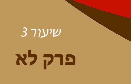 בראשית פרק לא – שיעור 3