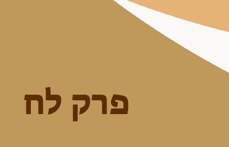 בראשית לח – יהודה ותמר