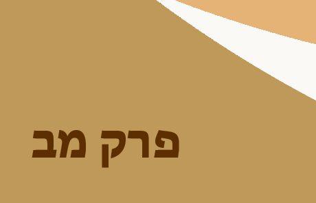 בראשית מב – פגישת יוסף ואחיו