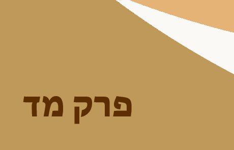 בראשית מד – נאום יהודה לפני יוסף