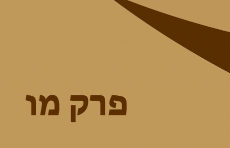 בראשית מו – ירידת יעקב ובניו למצרים