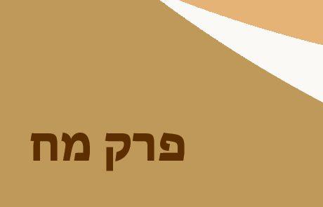 בראשית פרק מח – ברכת יעקב לאפרים ולמנשה