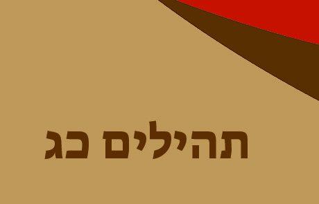 """תהילים כג – """"יְהֹוָה רֹעִי לֹא אֶחְסָר"""""""