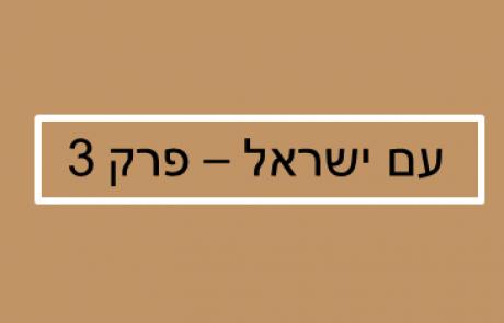 קיצור תולדות עם ישראל – פרק 3