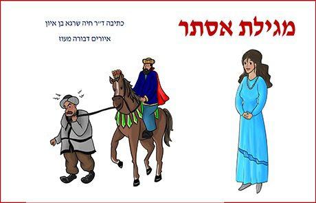 סיפור מגילת אסתר לילדים