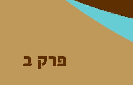 מלכים א פרק ב – אדוניהו, אבישג והצוואה של דוד