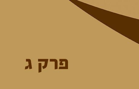 יהושע פרק ג – נס מעבר הירדן
