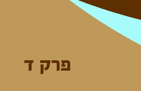 יונה פרק ד – פירושים, סיכום ומסרים