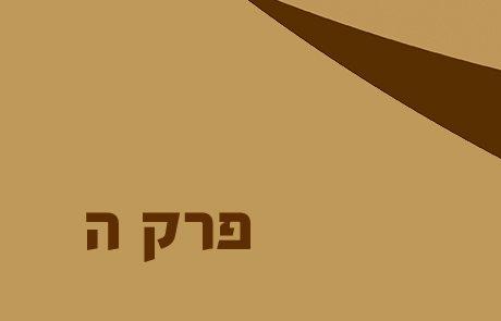 יהושע פרק ה – התגלות מלאך ה' ליהושע