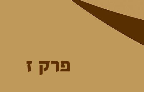 יהושע פרק ז – כישלון ישראל במלחמת העי הראשונה