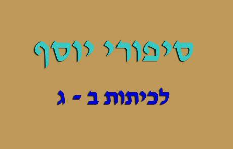 סיפורי יוסף לכיתות ב-ג