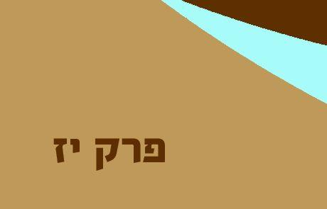 במדבר פרק יז – פירושים, סיכומים והעשרה