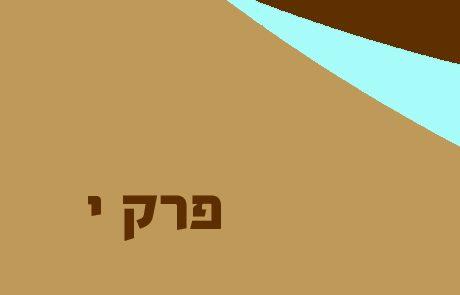 מלכים א פרק י – שלמה ומלכת שבא