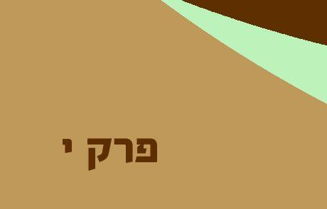 מגילת אסתר פרק י