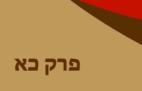 שופטים פרק כא – שיקום שבט בנימין