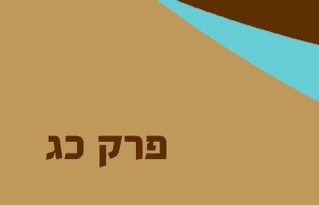 במדבר פרק כג – בלק ובלעם, שני המשלים, הנאומים הראשונים