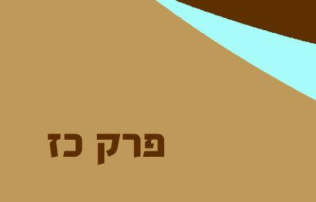במדבר פרק כז – ירושת בנות צלופחד ומינוי יהושע למנהיג
