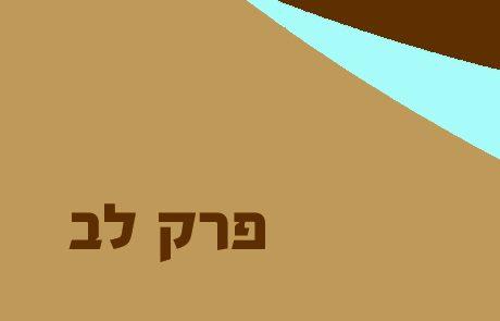 במדבר פרק לב – הסכם בני גד ובני ראובן