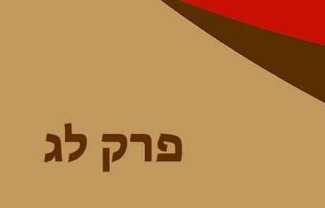 בראשית לג – פגישת יעקב ועשיו