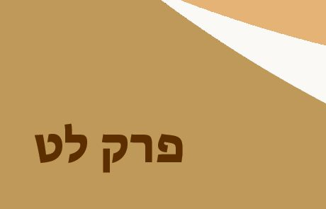 בראשית לט – יוסף ואשת פוטיפר