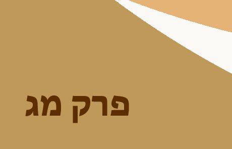 בראשית מג – יוסף ואחיו במצרים