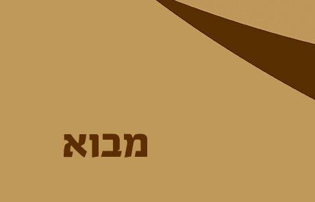 מבוא מקוצר לספר יהושע