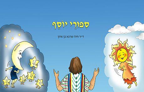 סיפורי יוסף לילדים