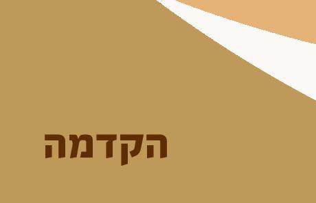 בראשית פרקים א- יא – הקדמה קצרצרה