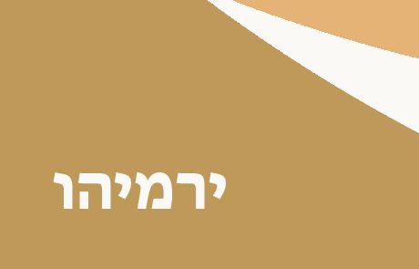 ספר ירמיהו