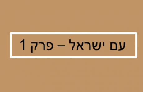 קיצור תולדות עם ישראל – פרק 1